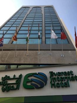 فندق إفرست الدولي