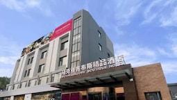 Yantai Huarui Danfeng Holiday Hotel